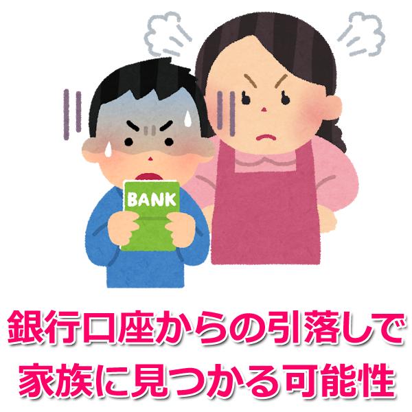 銀行カードローン選びは慎重に