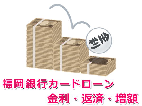 福岡銀行カードローンの増額・返済と金利