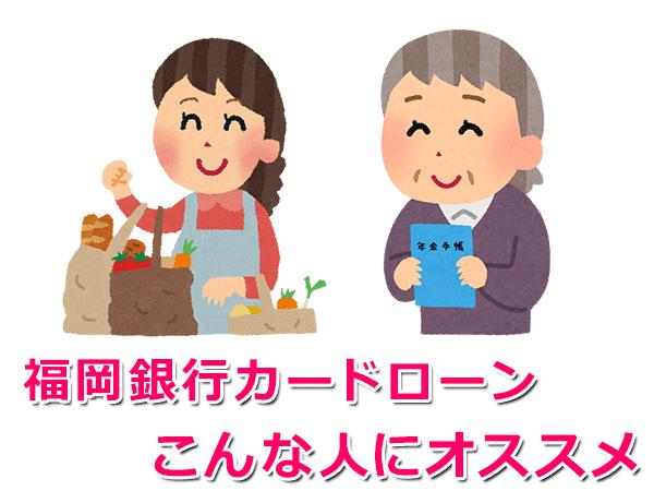 福岡銀行カードローンをオススメする人