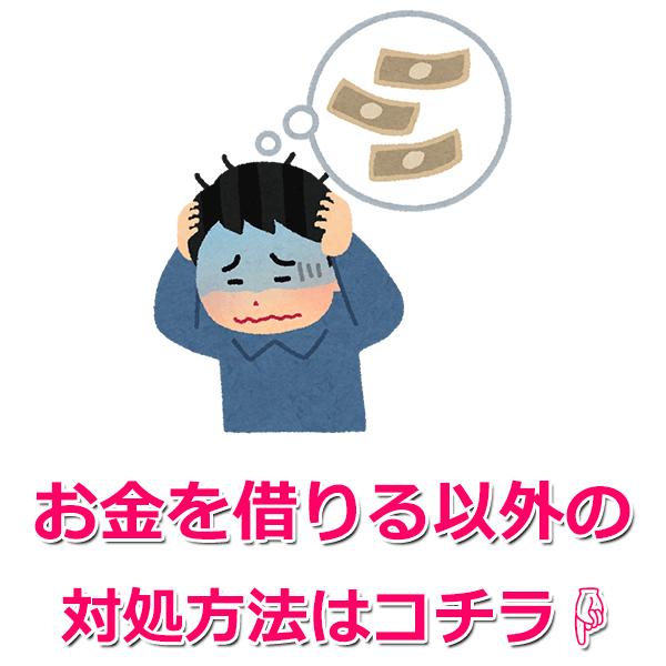 どうしてもお金に困ったら...