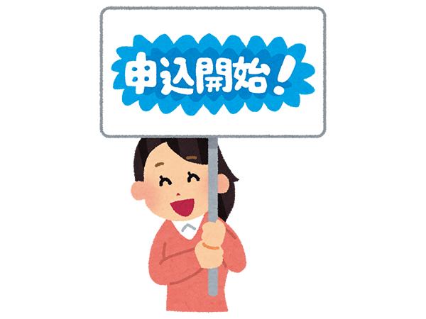 三井住友銀行カードローンの申し込み