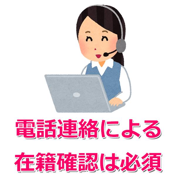 在籍確認の電話は回避できる?