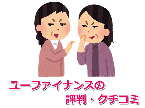 ユーファイナンスの評判・クチコミ