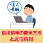 信用情報の開示方法と属性情報について