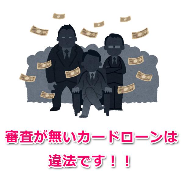 """カードローン""""審査なし""""はナシ"""