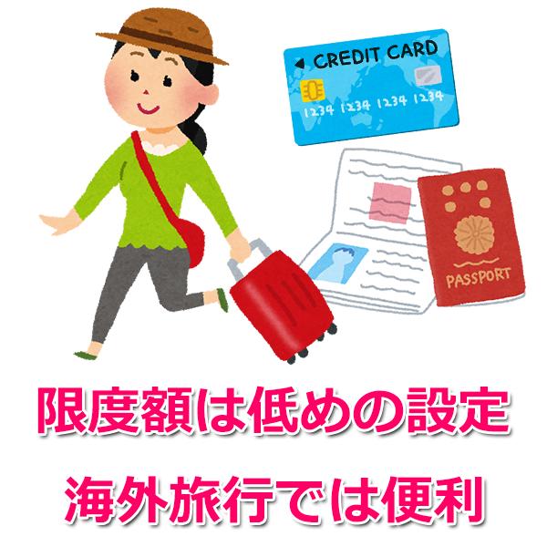 クレジットカードのキャッシング機能