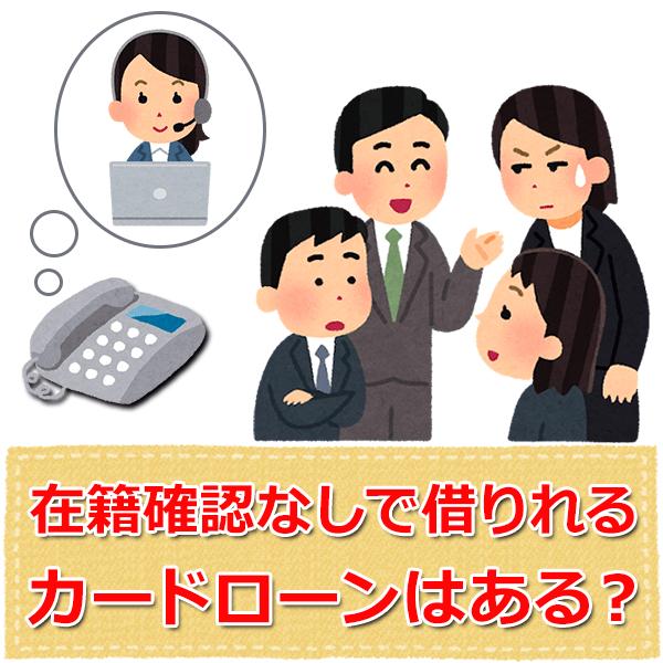 在籍確認なしでお金を借りることは可能?