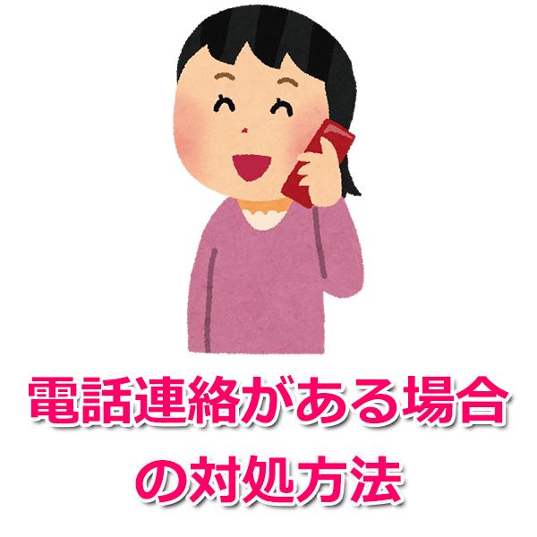 勤務先の在籍確認(電話連絡)が有る場合の対処法