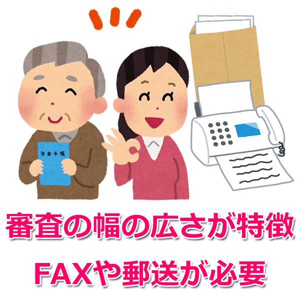 常陽銀行カードローン『キャッシュピット』