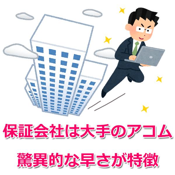 常陽銀行カードローンの審査