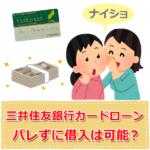 三井住友銀行カードローンはバレずに審査できる?