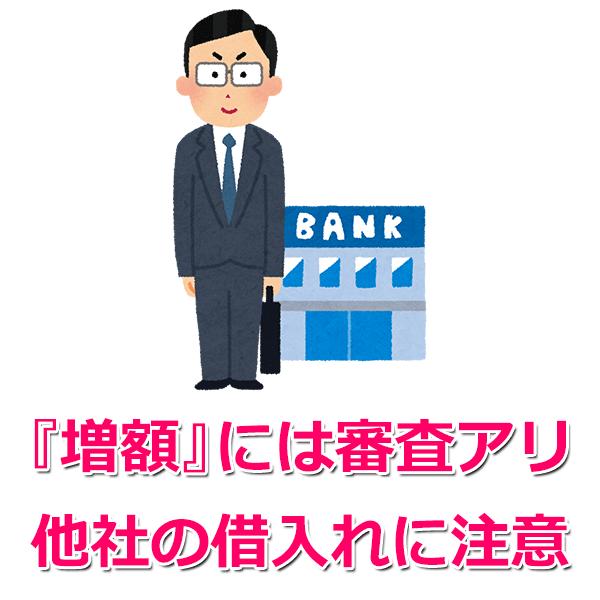ATMで増額はできる?