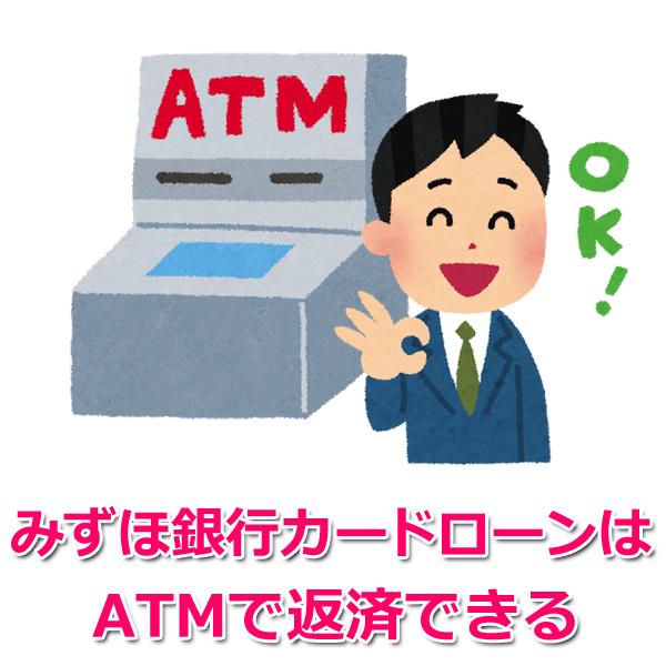 ATMで返済できる?