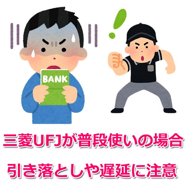 三菱UFJ銀行傘下のエム・ユー信用会社
