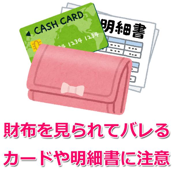 財布の中身を見られる