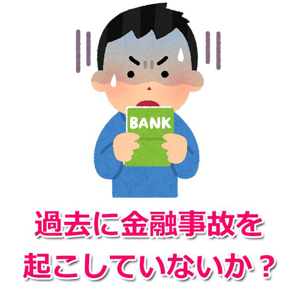 金融ブラック