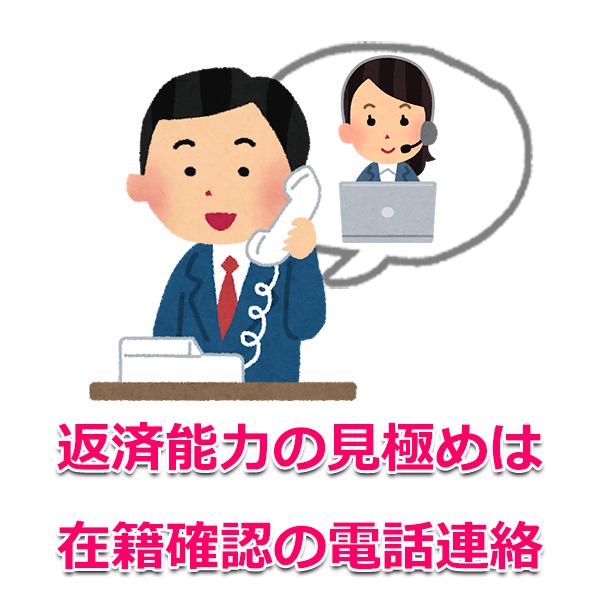 """在籍確認の電話連絡は""""必ず""""アリ"""