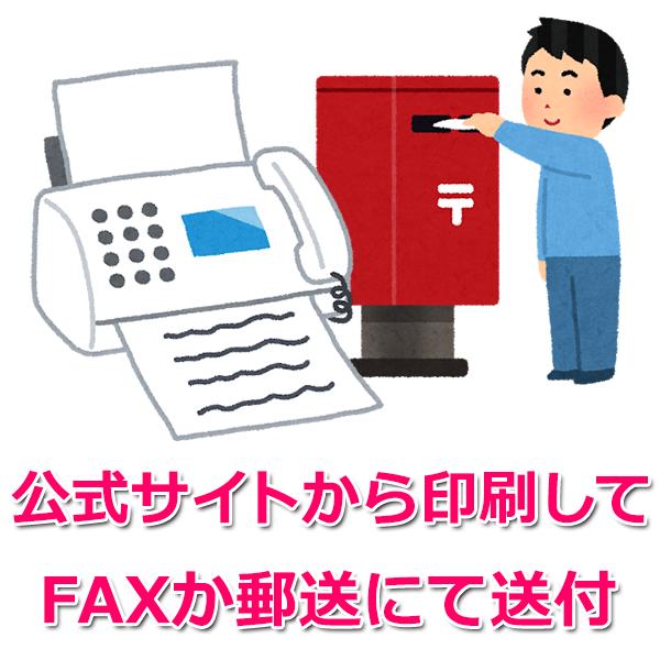 FAXか郵送にて送付