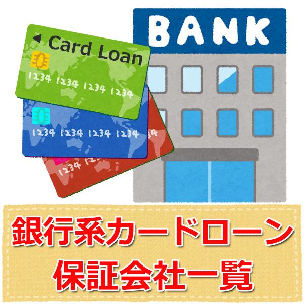 銀行系カードローンの保証会社一覧と審査を解説