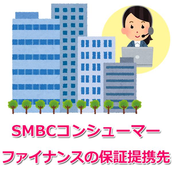 SMBCコンシューマーファイナンス