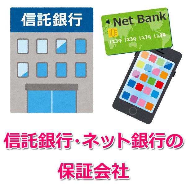 信託銀行・ネット銀行の保証会社
