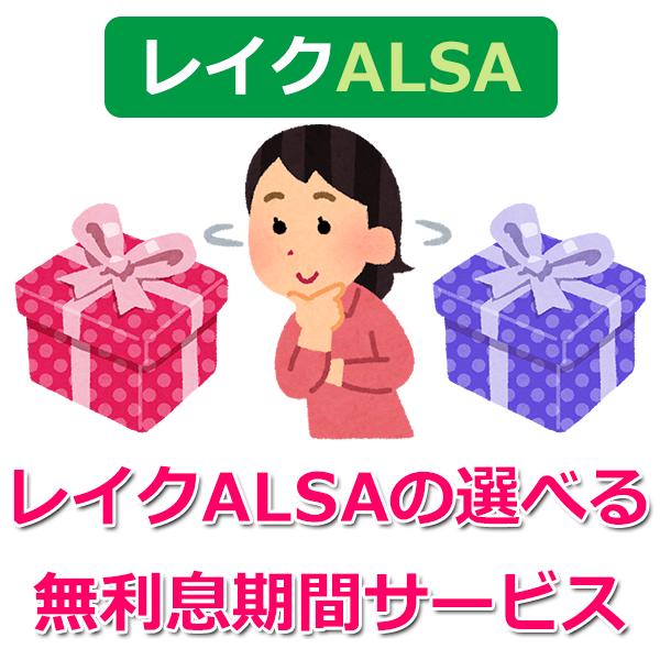 レイクALSA(アルサ)