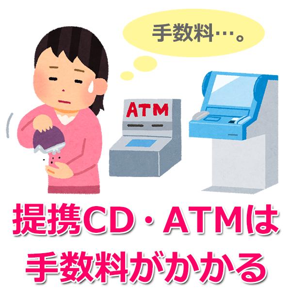 提携CDまたはATMで引き出し