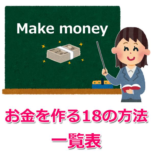 今すぐお金を作る18の方法【一覧表】
