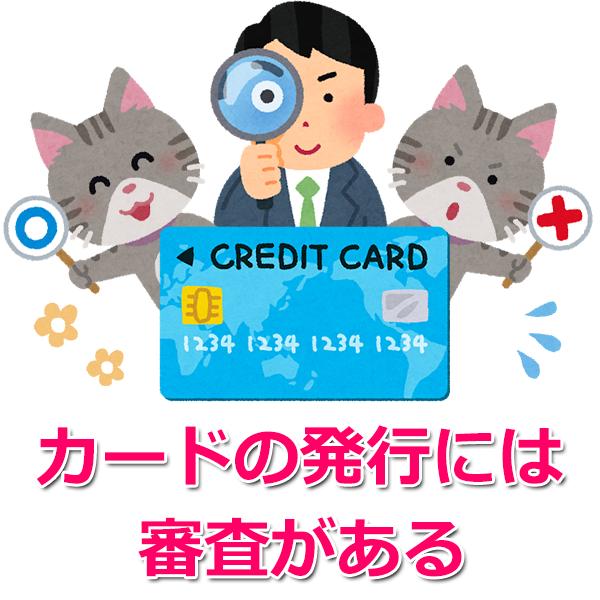 クレジットカード発行の注意点