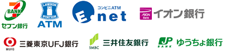 セブン銀行 ローソンATM E-net イオン銀行 三菱UFJ銀行 三井住友銀行 ゆうちょ銀行