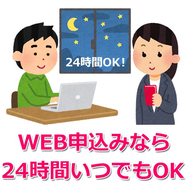 ① WEB申込み