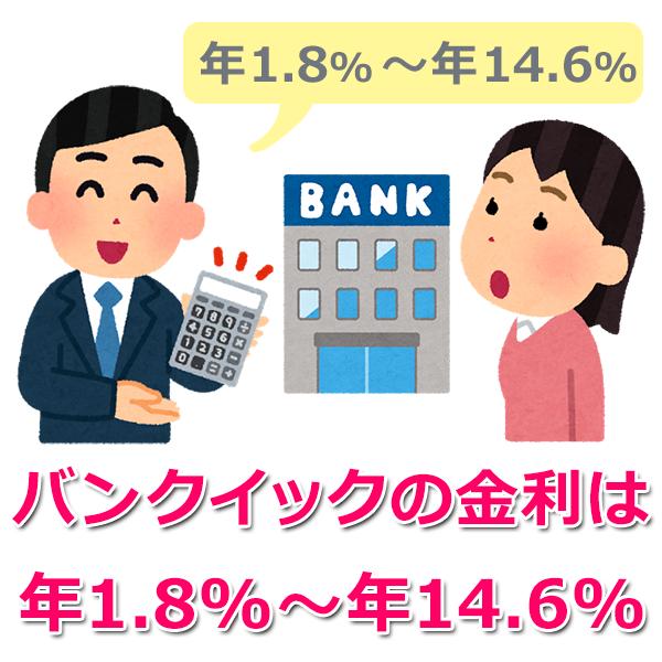 消費者金融より金利が低い
