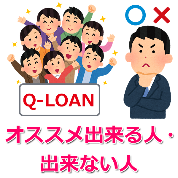 「Q-LOAN」をオススメ出来る人・出来ない人