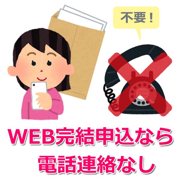 WEB完結申込は電話連絡、郵送物、来店不要