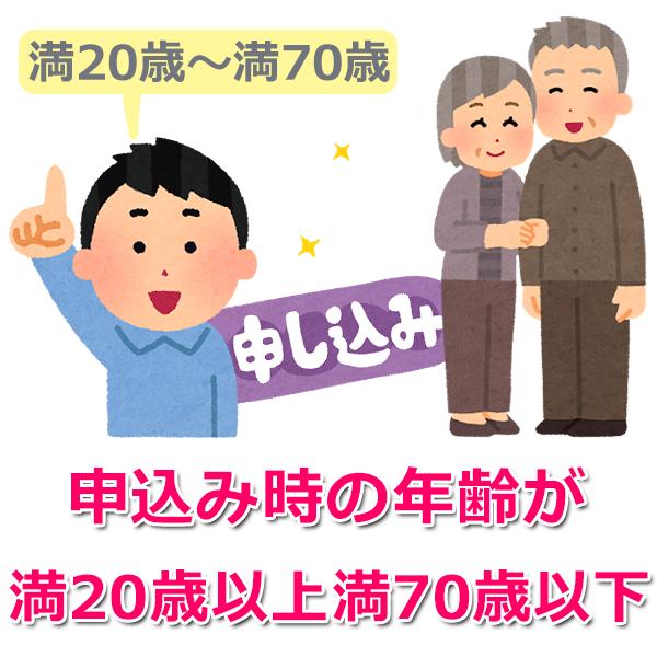 申込み時の年齢が満20歳以上70歳以下