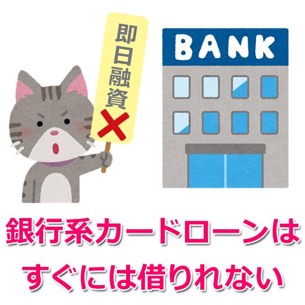 銀行系カードローンは即日融資が出来ない
