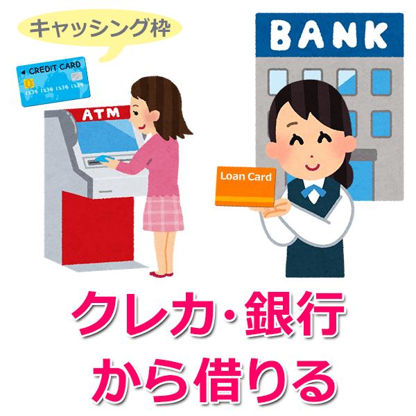 借金をしてお金を作る