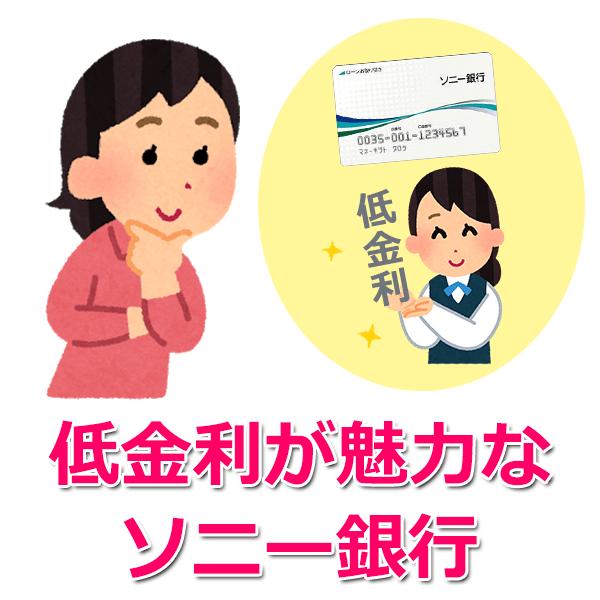 ソニー銀行カードローン