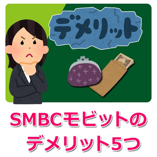 SMBCモビットのデメリット5つ
