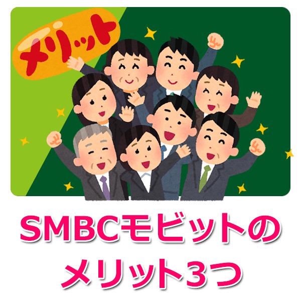 SMBCモビットのメリット3つ