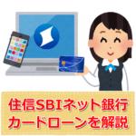住信SBIネット銀行のカードローン