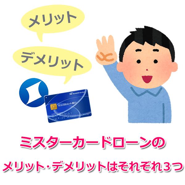 住信SBIネット銀行カードローンのメリット・デメリット