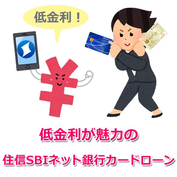 主婦がお金を借りる方法とオススメの銀行系カードローン