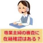 専業主婦のカードローン審査、在籍確認はある?