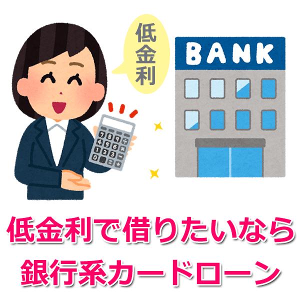 低金利の銀行系カードローン