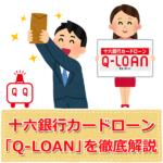 十六銀行カードローン(Q-LOAN・キューローン)を解説