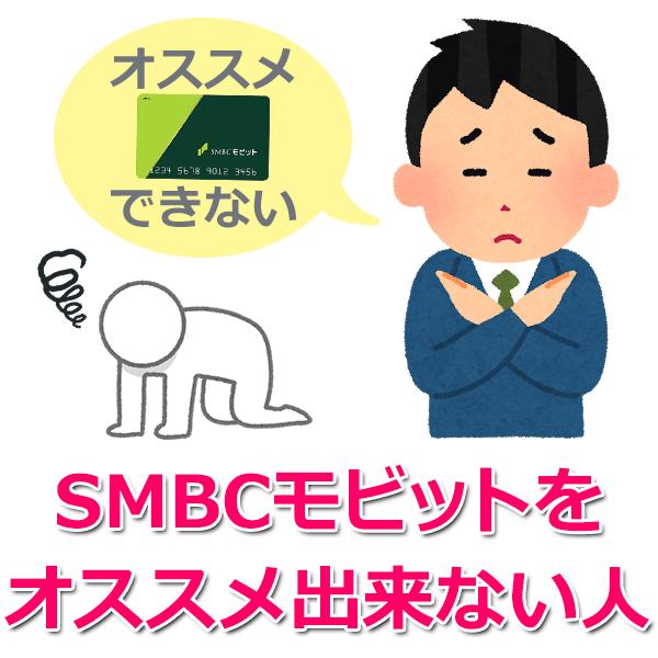 """SMBCモビットを""""オススメ出来ない人"""""""