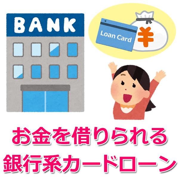 フリーター・バイトでもお金を借りられる「銀行系カードローン」