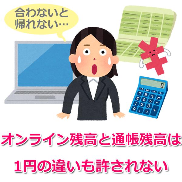 消費者金融の就職・転職イメージ!1日の業務と仕事内容