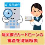 福岡銀行カードローンの審査は甘くない?在籍確認は電話?